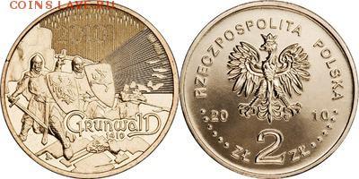 Польша юбилейка с 1964 года (пополняемая тема-каталог) - y732_200