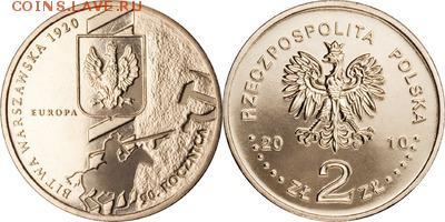 Польша юбилейка с 1964 года (пополняемая тема-каталог) - y735_200