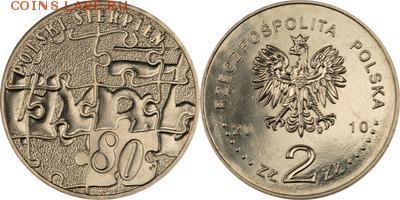Польша юбилейка с 1964 года (пополняемая тема-каталог) - y737_200