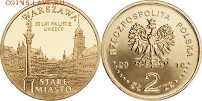 Польша юбилейка с 1964 года (пополняемая тема-каталог) - y751_200