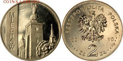 Польша юбилейка с 1964 года (пополняемая тема-каталог) - y760_200