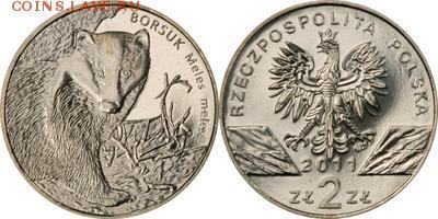 Польша юбилейка с 1964 года (пополняемая тема-каталог) - y762_200