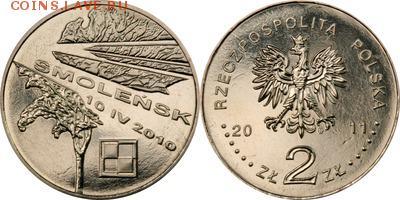 Польша юбилейка с 1964 года (пополняемая тема-каталог) - y769_200