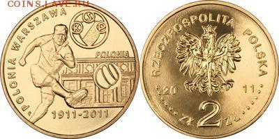 Польша юбилейка с 1964 года (пополняемая тема-каталог) - y799_200