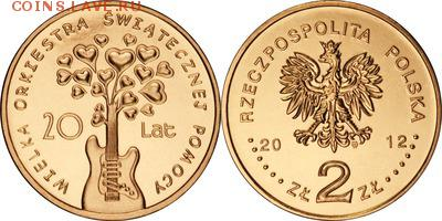 Польша юбилейка с 1964 года (пополняемая тема-каталог) - y809_200