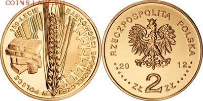 Польша юбилейка с 1964 года (пополняемая тема-каталог) - y811_200
