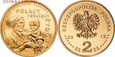 Польша юбилейка с 1964 года (пополняемая тема-каталог) - y813_200