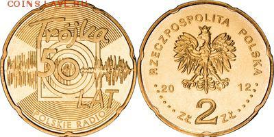 Польша юбилейка с 1964 года (пополняемая тема-каталог) - y816_200