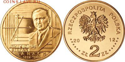 Польша юбилейка с 1964 года (пополняемая тема-каталог) - y817_200