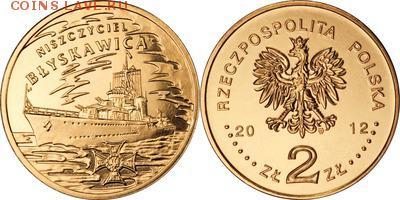 Польша юбилейка с 1964 года (пополняемая тема-каталог) - y820_200