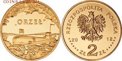 Польша юбилейка с 1964 года (пополняемая тема-каталог) - y837_200