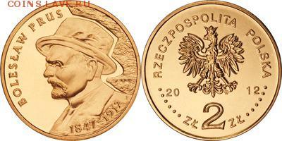 Польша юбилейка с 1964 года (пополняемая тема-каталог) - y838_200