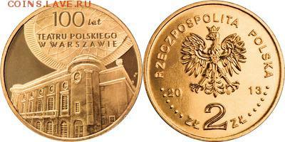 Польша юбилейка с 1964 года (пополняемая тема-каталог) - y854_200