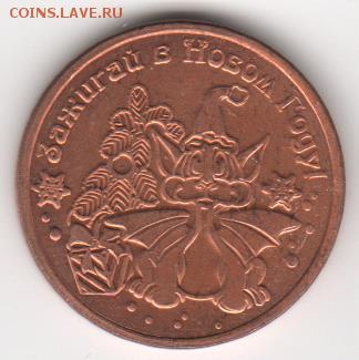 Монеты, жетоны, медали, посвящённые Новосибирску - Рисунок (90)