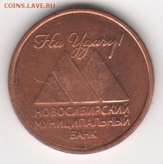 Монеты, жетоны, медали, посвящённые Новосибирску - Рисунок (93)