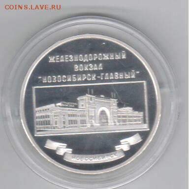 Монеты, жетоны, медали, посвящённые Новосибирску - Рисунок (61)