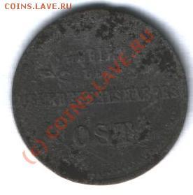 1копейка 1916(ost) до 28.01.09 до23.00 - 66.JPG