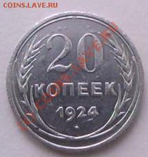 20 копеек 1924 г. хорошее качество - 016 20к24 0