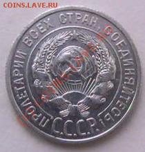 20 копеек 1924 г. хорошее качество - 016 20к24 1