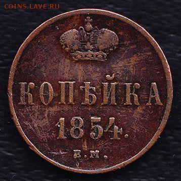 1 копейка 1854 - 105