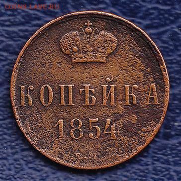 1 копейка 1854 - 178
