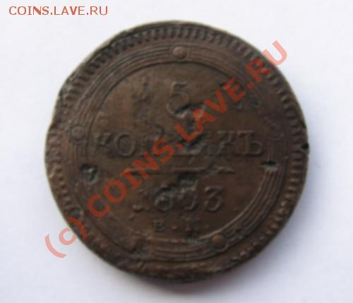 5 копеек 1803 и 1805 ЕМ. Оцените - 1