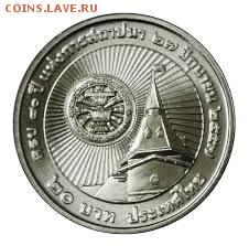 Монеты Тайланда - 80 лет у-ту Таммасат