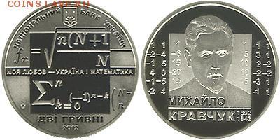 Математика на монетах - Кравчук