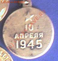 Медал за взятие КЕНИГСБЕРГА 10 апреля 1945г - 313.JPG
