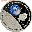 Цветные монеты - 5111-0180R1