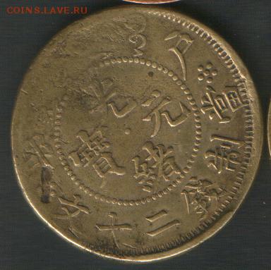 Фальшивые иностранные монеты изготовленные в ущерб обращению - китай 4б_crn