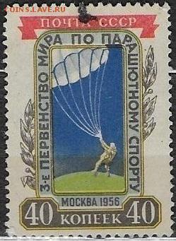 СССР 1956. Парашютный спорт - С-89