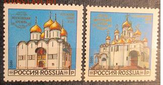 Россия 1992.Соборы Московского кремля - 1992-562.JPG