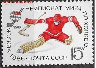 СССР 1986. Первенство Европы и Мира по хоккею - 1986-564