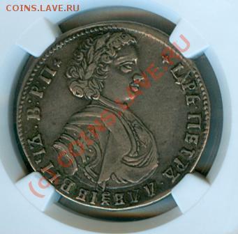 Коллекционные монеты форумчан (рубли и полтины) - 50 копеек 1707 а2