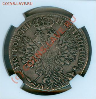 Коллекционные монеты форумчан (рубли и полтины) - 50 копеек 1707 р2