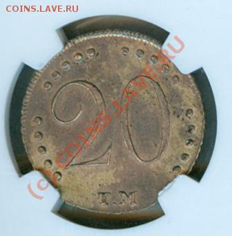 Коллекционные монеты форумчан (рубли и полтины) - 20 копеек 1787 а2