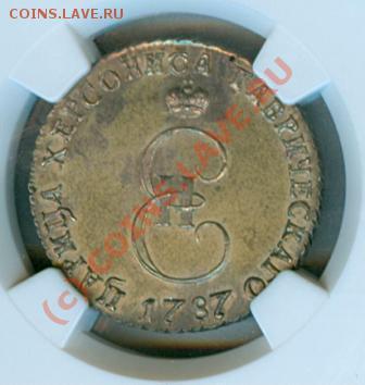 Коллекционные монеты форумчан (рубли и полтины) - 20 копеек 1787 р2