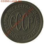 2 копейки 1927 - 19277