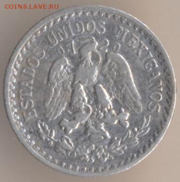Мексиканские монеты - 96