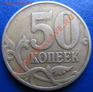 50 коп 2005г М вариант расположения знака МД Л - 550359952_1