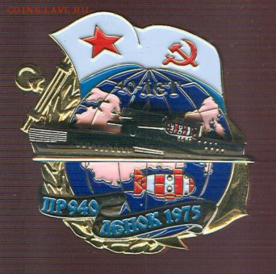 ВМФ на значках и знаки ВМФ. - lenok-znak-av_max