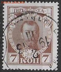 Российская Империя. Николай II - И3