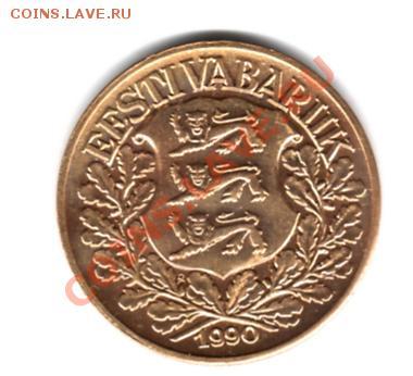 Монеты довоенной Прибалтики. - img298
