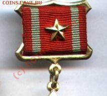 оцените медаль - Рисунок.JPG