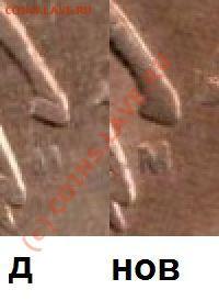 50 копеек 2008 М, штампы Д и Е - 50к_2008_Д_Е_копыта
