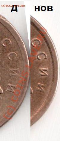 50 копеек 2008 М, штампы Д и Е - 50к_2008_Д_Е_России