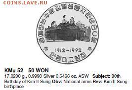Монеты Северной Кореи на политические темы? - 50 won 1992.JPG