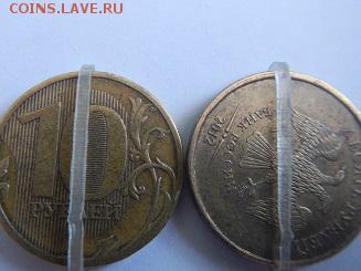Бракованные монеты - поворот аверса к реверсу 1-2шт,5-3шт,10-4шт (7).JPG