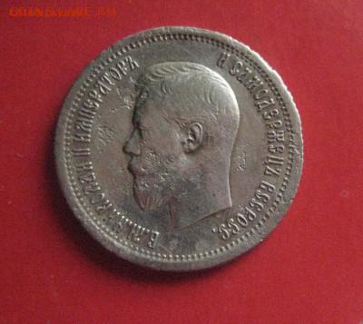 25 копеек 1896 до 27.04.16 - IMG_2671